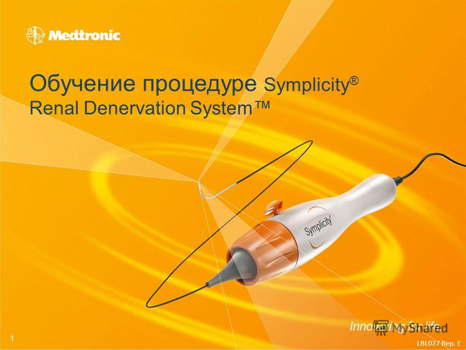 1 Обучение процедуре Symplicity ® Renal Denervation System LBL027 Вер. E