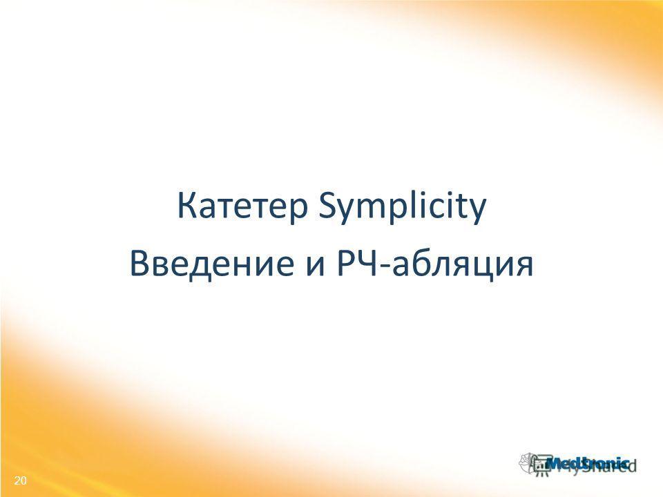 20 Катетер Symplicity Введение и РЧ-абляция