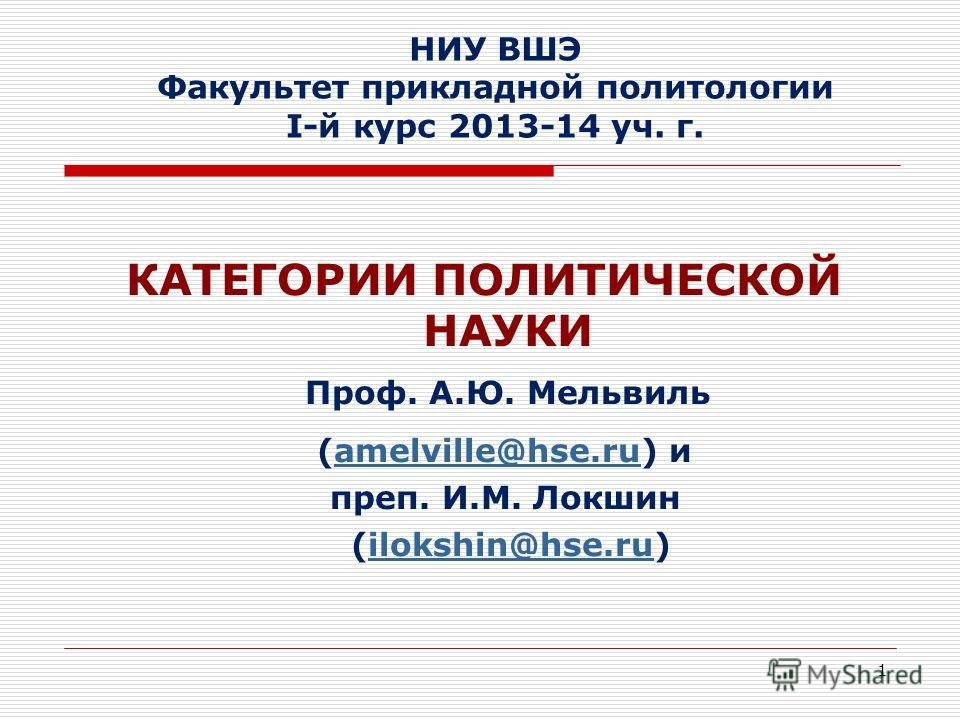 1 НИУ ВШЭ Факультет прикладной политологии I-й курс 2013-14 уч. г. КАТЕГОРИИ ПОЛИТИЧЕСКОЙ НАУКИ Проф. А.Ю. Мельвиль (amelville@hse.ru) иamelville@hse.ru преп. И.М. Локшин (ilokshin@hse.ru)ilokshin@hse.ru