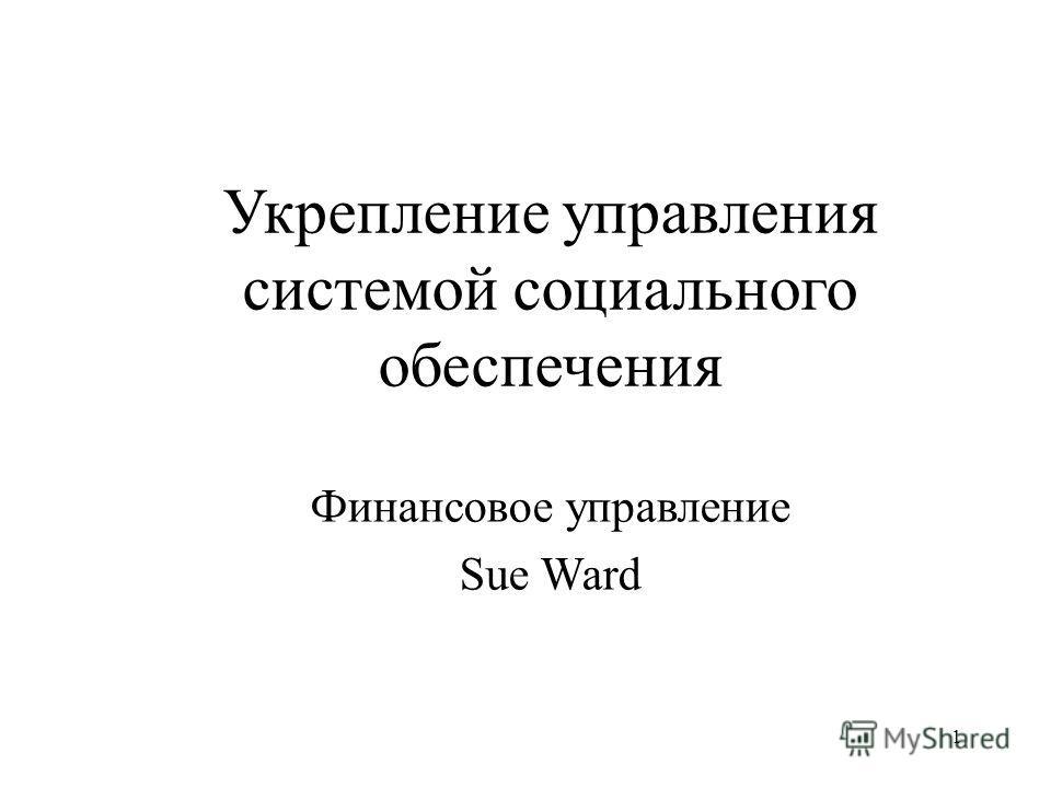 1 Укрепление управления системой социального обеспечения Финансовое управление Sue Ward