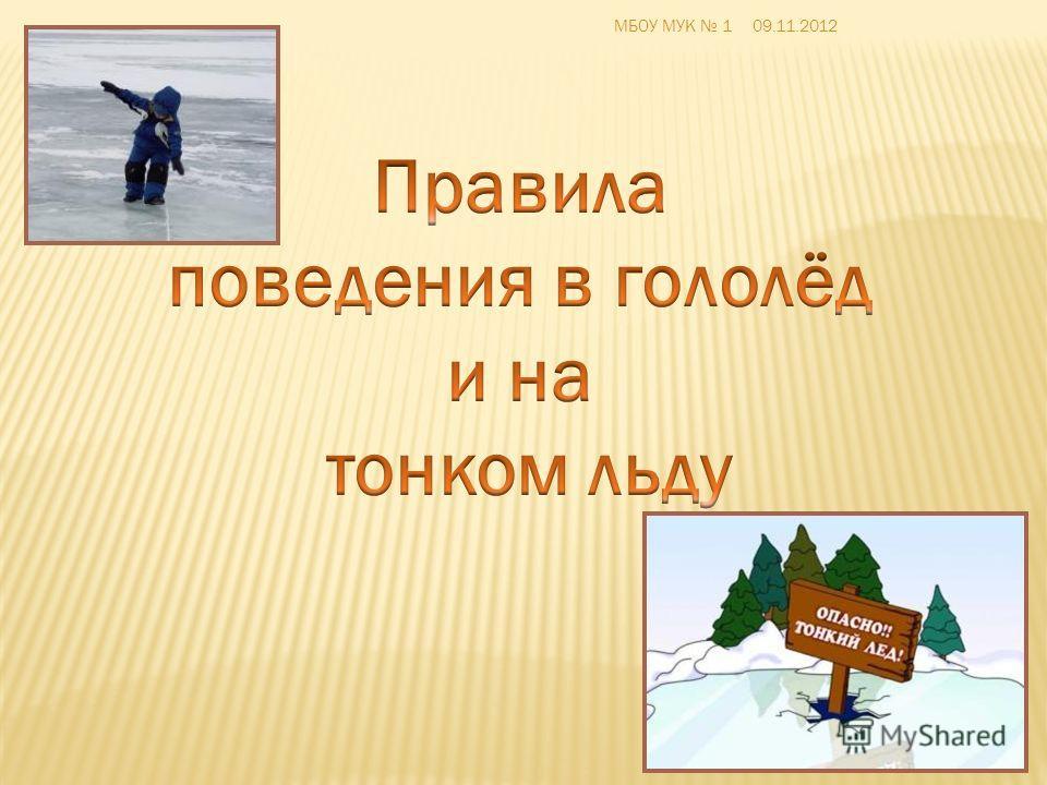 МБОУ МУК 109.11.2012