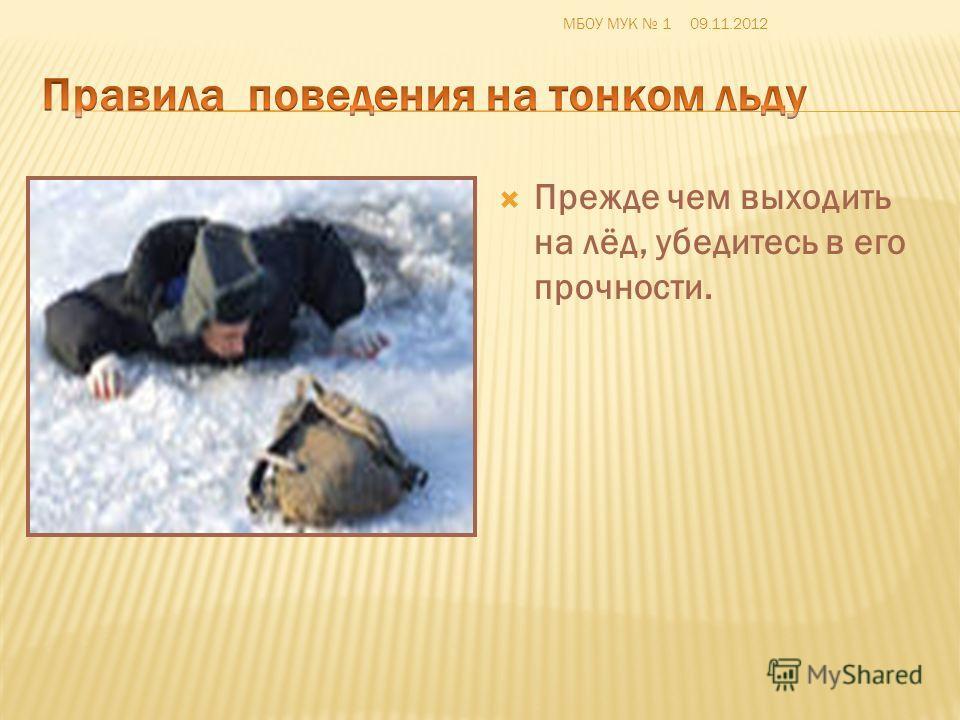 Прежде чем выходить на лёд, убедитесь в его прочности. МБОУ МУК 109.11.2012