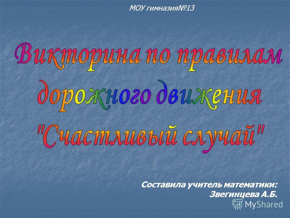 Составила учитель математики: Звегинцева А.Б. МОУ гимназия13