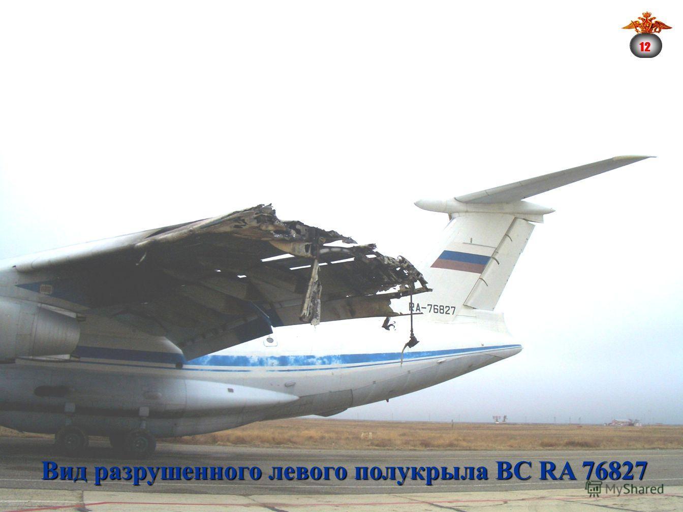 Вид разрушенного левого полукрыла ВС RA 76827 12