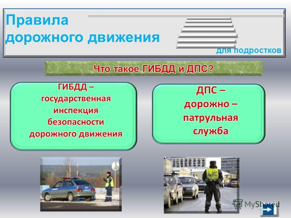 Правила дорожного движения для подростков