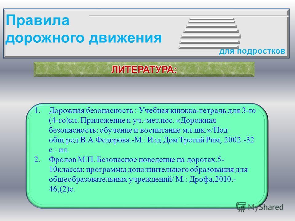 Правила дорожного движения для подростков http://images.yandex.ru/yandsearch?text=%D0%BA%D0%B0%D1%80%D1%82%D0%B8%D0%BD%D0%BA%D0%B8%20%D0%BF%D0%B0%D1%81 %D1%81%D0%B0%D0%B6%D0%B8%D1%80%D0%BE%D0%B2&stype=imagehttp://images.yandex.ru/yandsearch?text=%D0%