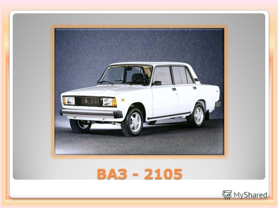 ВАЗ - 2105