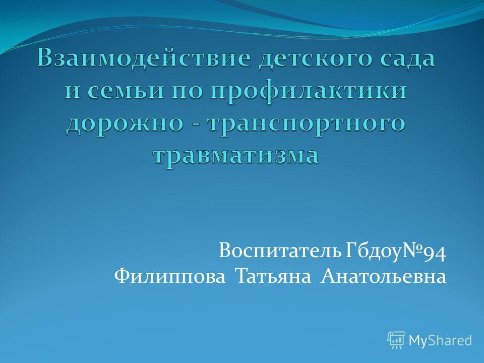 Воспитатель Гбдоу94 Филиппова Татьяна Анатольевна