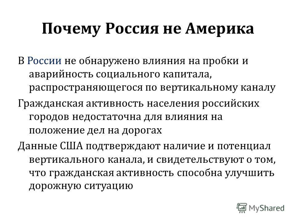 Почему Россия не Америка В России не обнаружено влияния на пробки и аварийность социального капитала, распространяющегося по вертикальному каналу Гражданская активность населения российских городов недостаточна для влияния на положение дел на дорогах