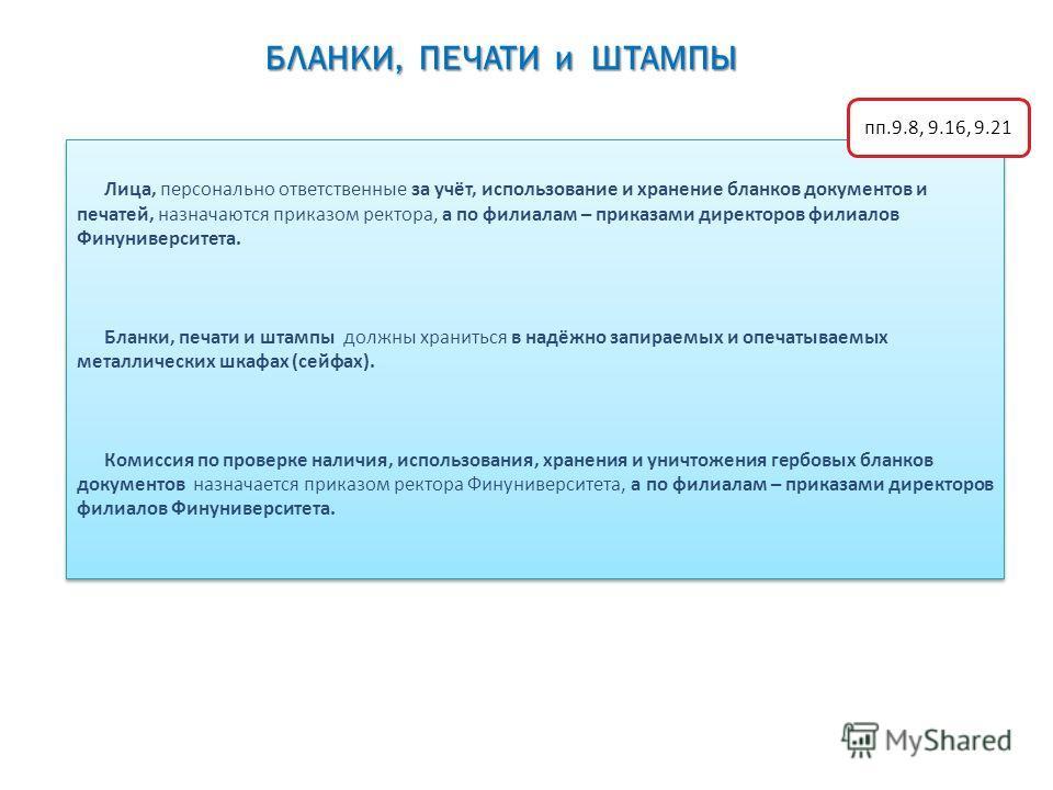 учет использования и хранения печатей штампов бланков - фото 6