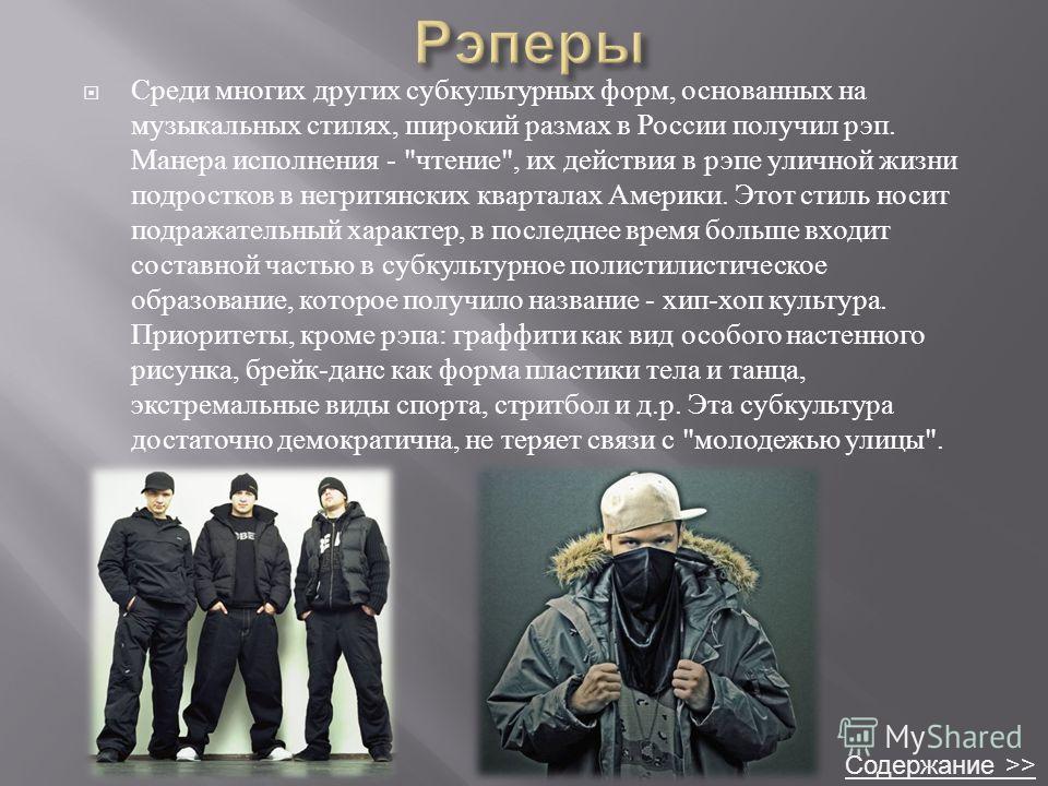 Среди многих других субкультурных форм, основанных на музыкальных стилях, широкий размах в России получил рэп. Манера исполнения -
