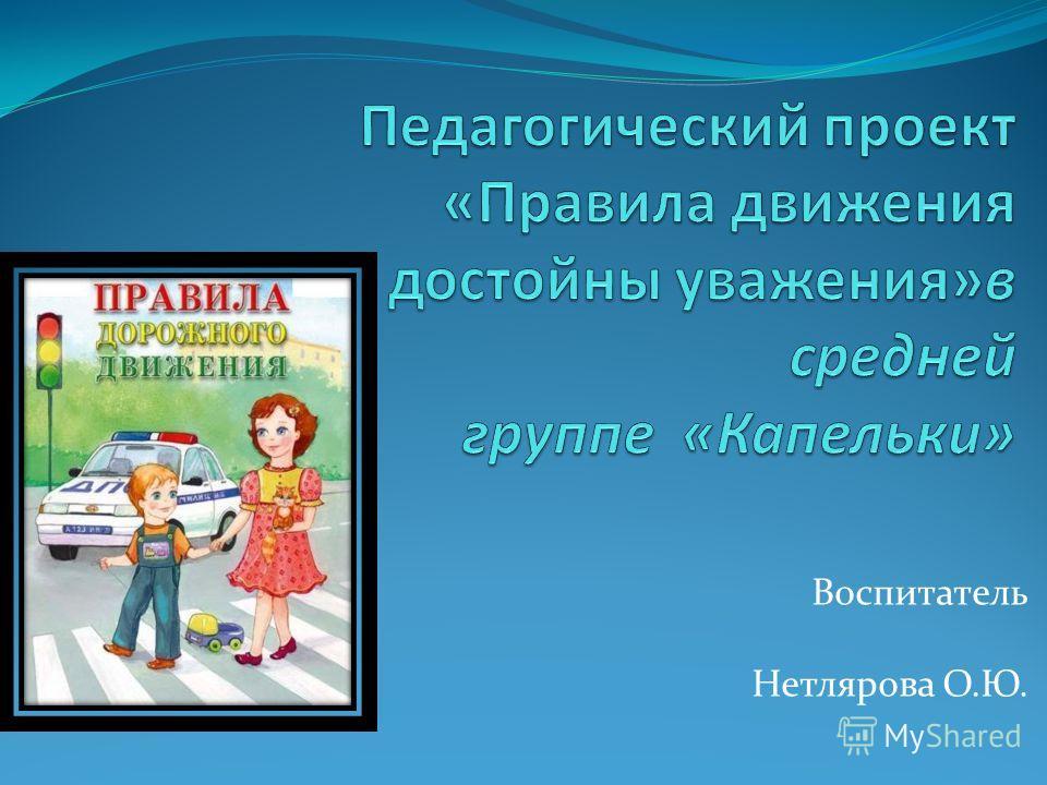 Воспитатель Нетлярова О.Ю.