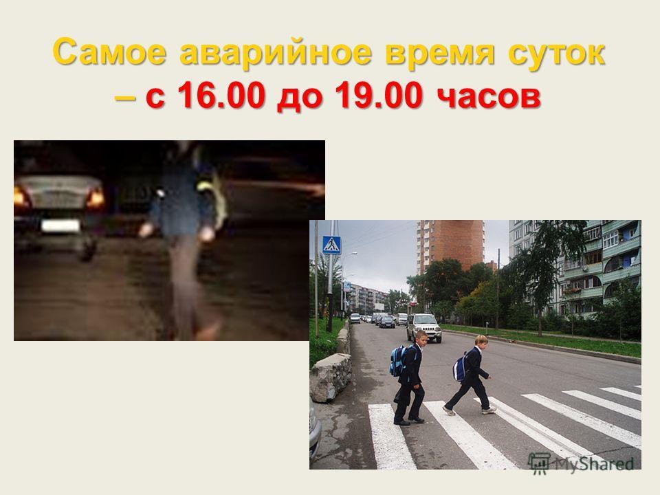 Самое аварийное время суток – с 16.00 до 19.00 часов