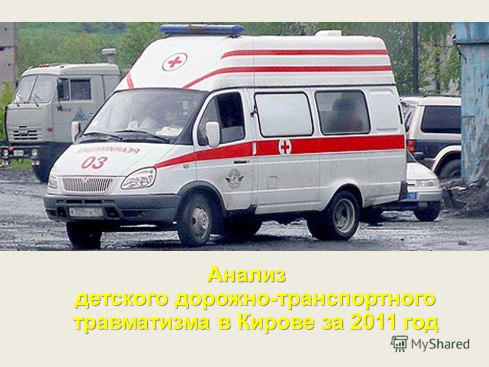 Анализ детского дорожно-транспортного травматизма в Кирове за 2011 год