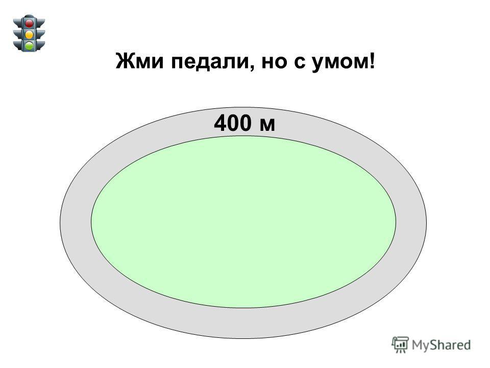 Жми педали, но с умом! 400 м
