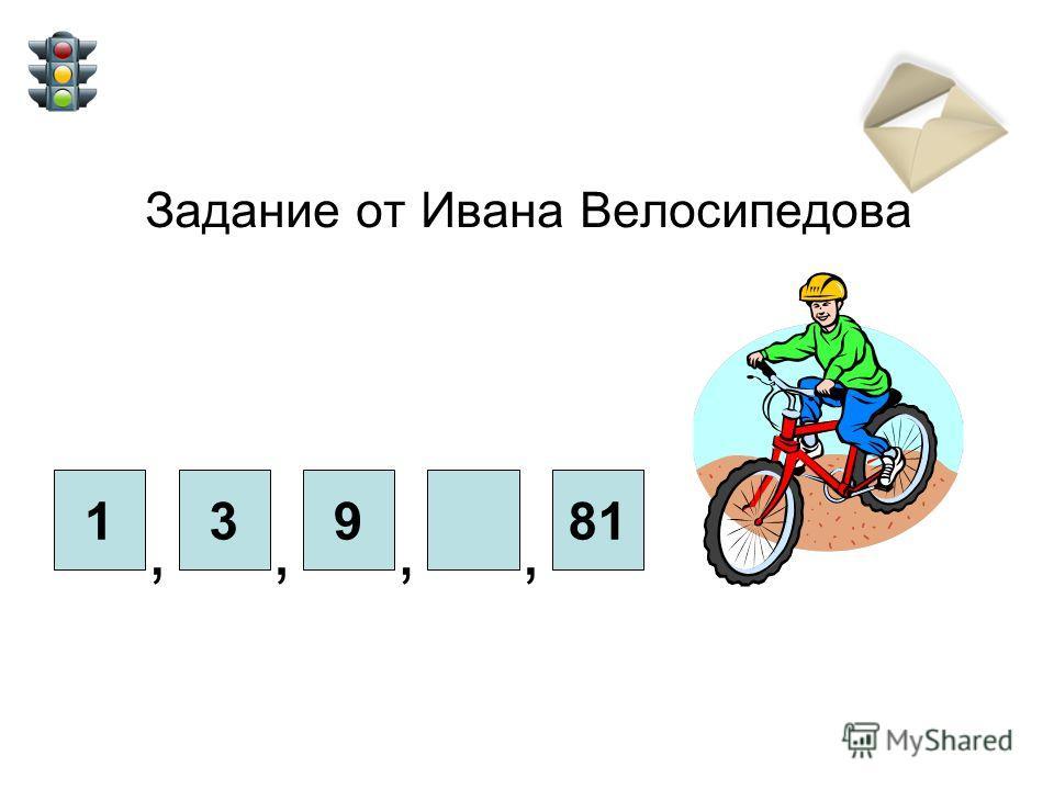 Задание от Ивана Велосипедова 13981,,,,
