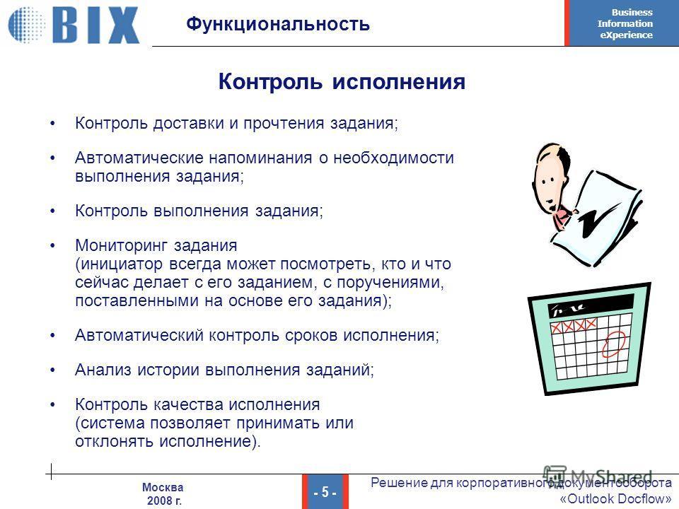 Business Information eXperience - 5 - Решение для корпоративного документооборота «Outlook Docflow» Москва 2008 г. Функциональность Контроль доставки и прочтения задания; Автоматические напоминания о необходимости выполнения задания; Контроль выполне