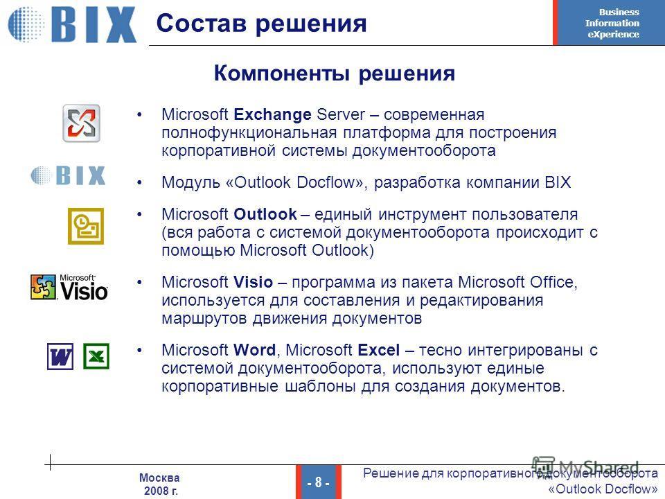 Business Information eXperience - 8 - Решение для корпоративного документооборота «Outlook Docflow» Москва 2008 г. Состав решения Microsoft Exchange Server – современная полнофункциональная платформа для построения корпоративной системы документообор