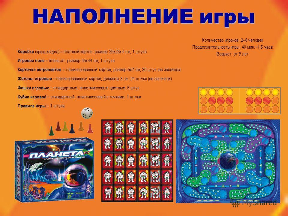 НАПОЛНЕНИЕ игры Фишки игровые – стандартные, пластмассовые цветные; 6 штук Жетоны игровые – ламинированный картон; диаметр 3 см; 24 штуки (на засечках) Кубик игровой – стандартный, пластмассовый с точками; 1 штука Игровое поле – планшет; размер 55х44