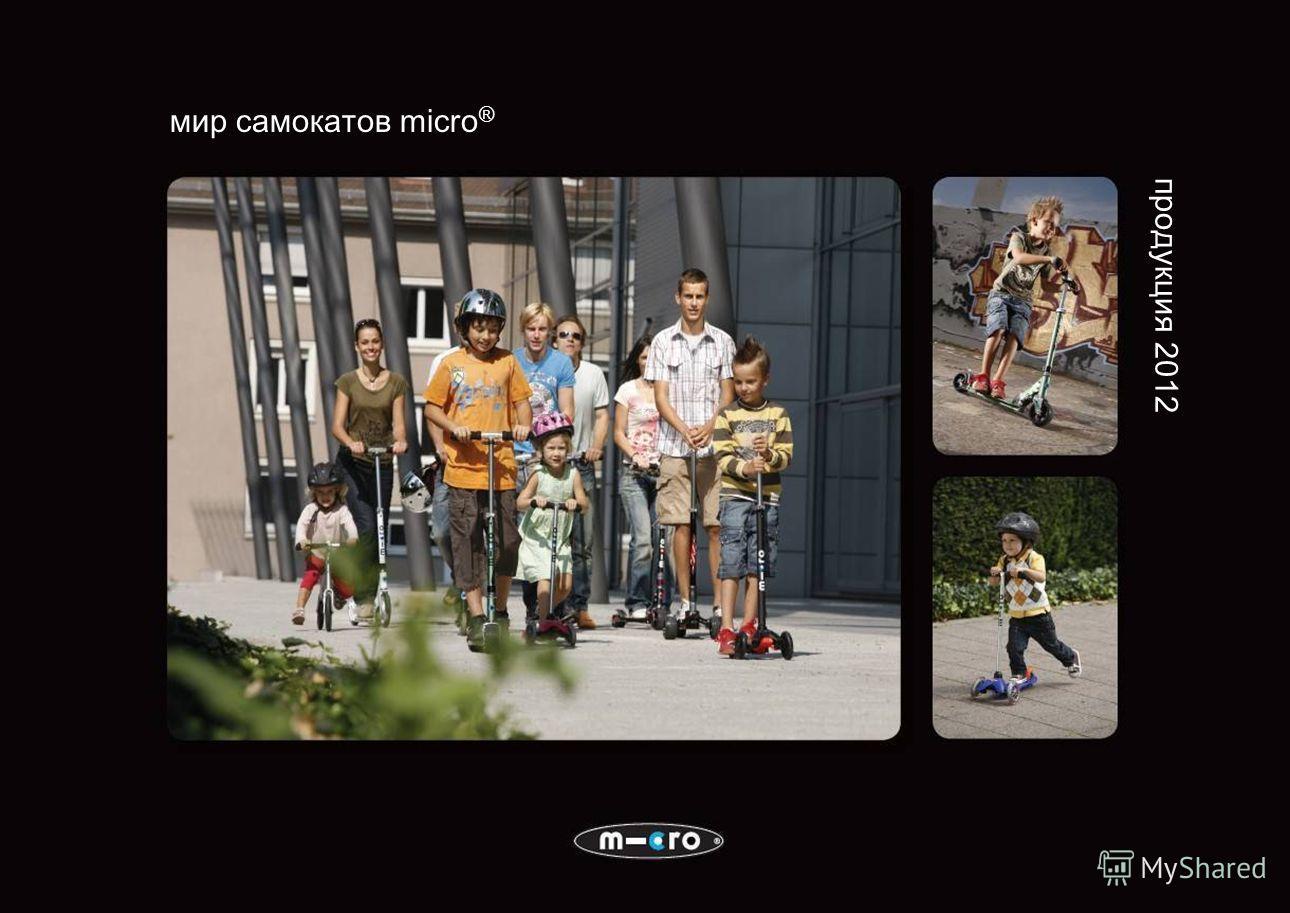 мир самокатов micro ® продукция 2012