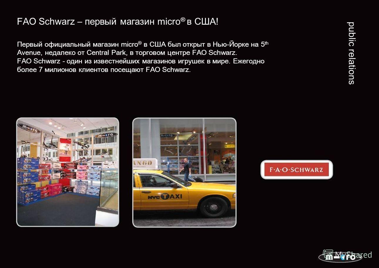 FAO Schwarz – первый магазин micro ® в США! public relations Первый официальный магазин micro ® в США был открыт в Нью-Йорке на 5 th Avenue, недалеко от Central Park, в торговом центре FAO Schwarz. FAO Schwarz - один из известнейших магазинов игрушек