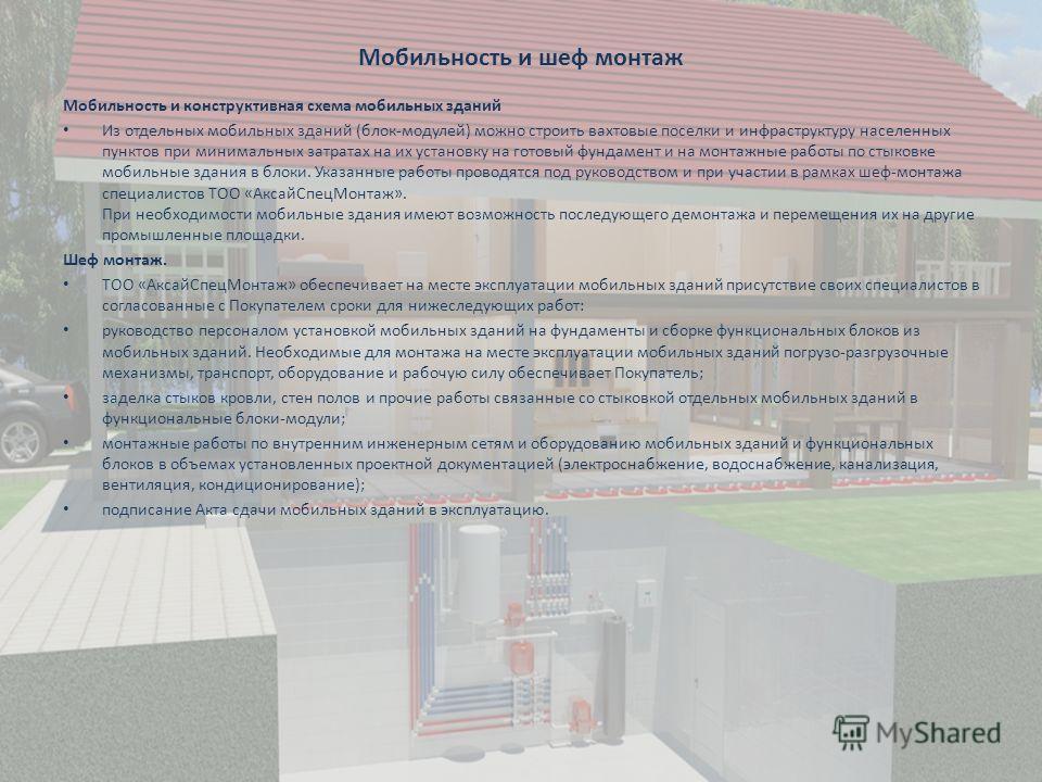 Мобильность и шеф монтаж Мобильность и конструктивная схема мобильных зданий Из отдельных мобильных зданий (блок-модулей) можно строить вахтовые поселки и инфраструктуру населенных пунктов при минимальных затратах на их установку на готовый фундамент