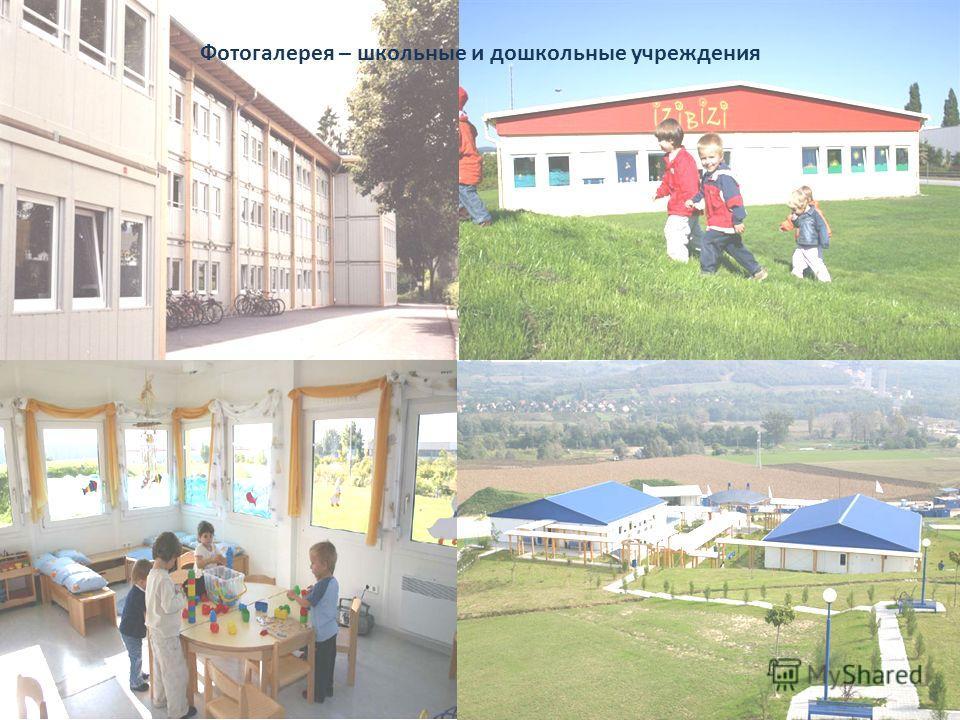 Фотогалерея – школьные и дошкольные учреждения