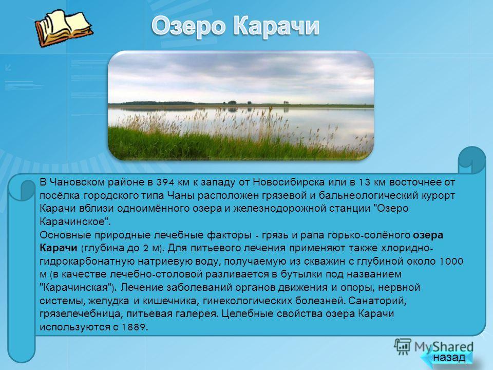КАРАЧ Озеро – курорт в Новосибирской области Озеро – курорт в Новосибирской области Закончить игру Закончить игру И В этом слове 6 букв. Вы можете назвать 2.