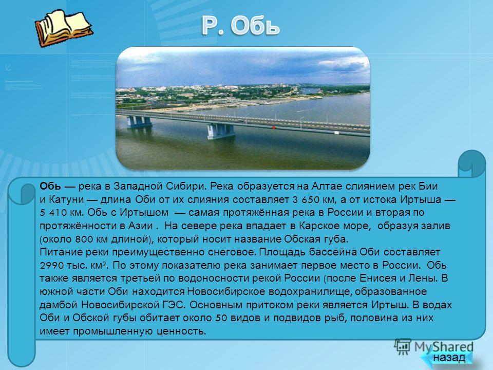 ОБЬ Река, на берегах которой располагается г. Новосибирск Река, на берегах которой располагается г. Новосибирск Далее 200 150 250 Х2Х2 50 100 + Выйти из игры Крути !