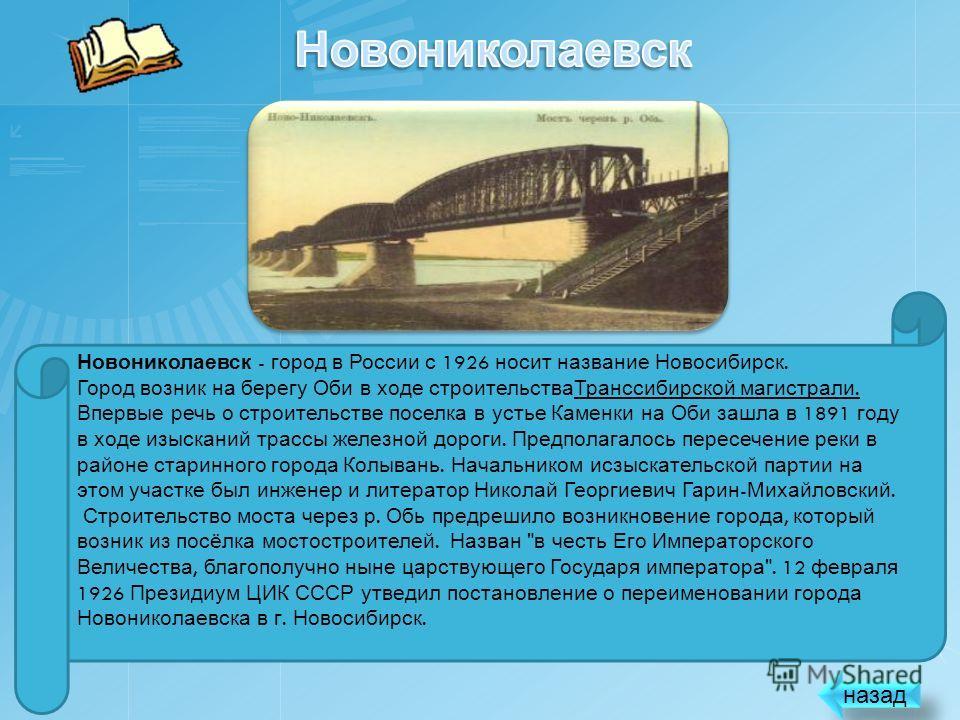Н Как назывался г. Новосибирск до 1926 года ? Как назывался г. Новосибирск до 1926 года ? Далее 200 Х2Х2 50 100 + 150 250 Выйти из игры ОВОН ИКО ЛА Е ВСК Крути !