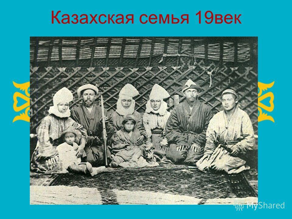 Казахская семья 19век
