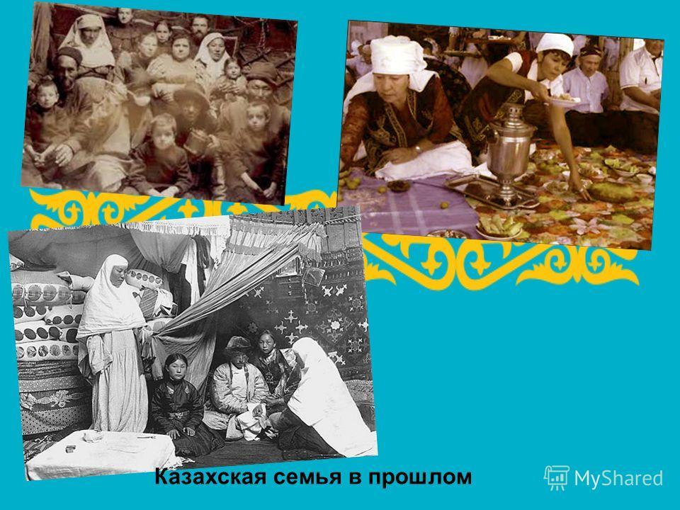 Казахская семья в прошлом