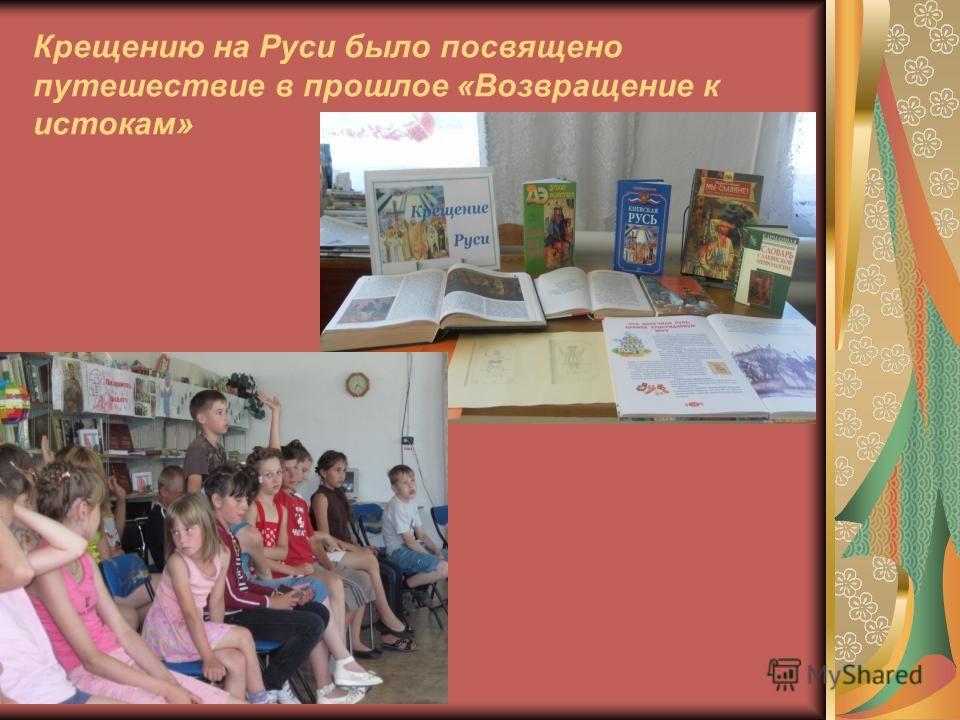Крещению на Руси было посвящено путешествие в прошлое «Возвращение к истокам»