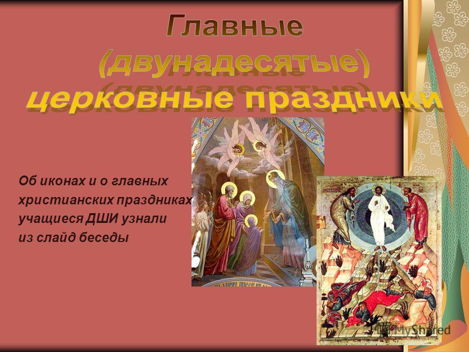 Об иконах и о главных христианских праздниках учащиеся ДШИ узнали из слайд беседы