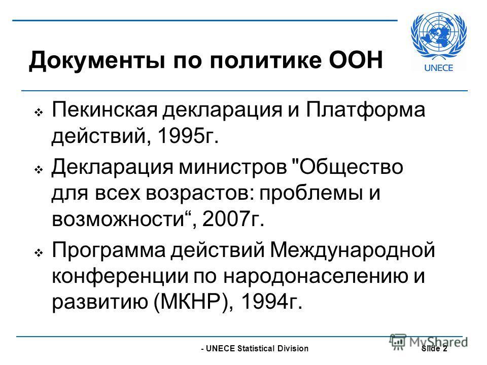 - UNECE Statistical Division Slide 2 Документы по политике ООН Пекинская декларация и Платформа действий, 1995г. Декларация министров