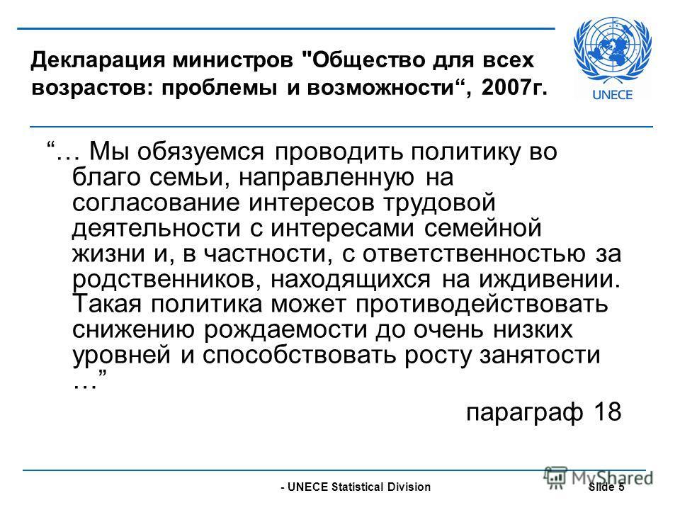 - UNECE Statistical Division Slide 5 Декларация министров