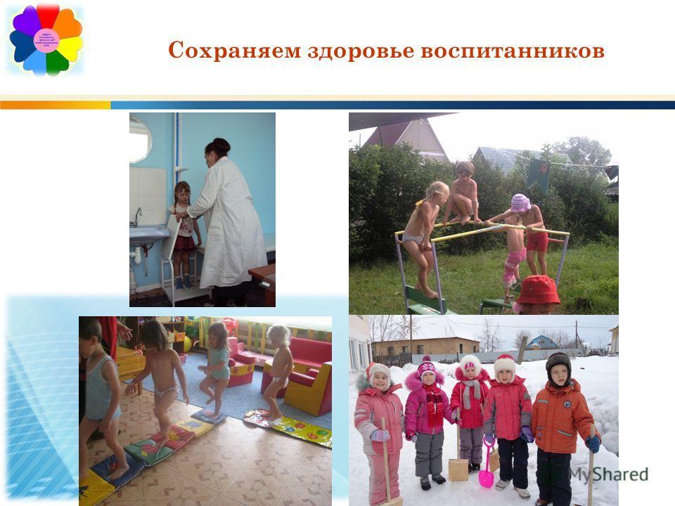 Сохраняем здоровье воспитанников