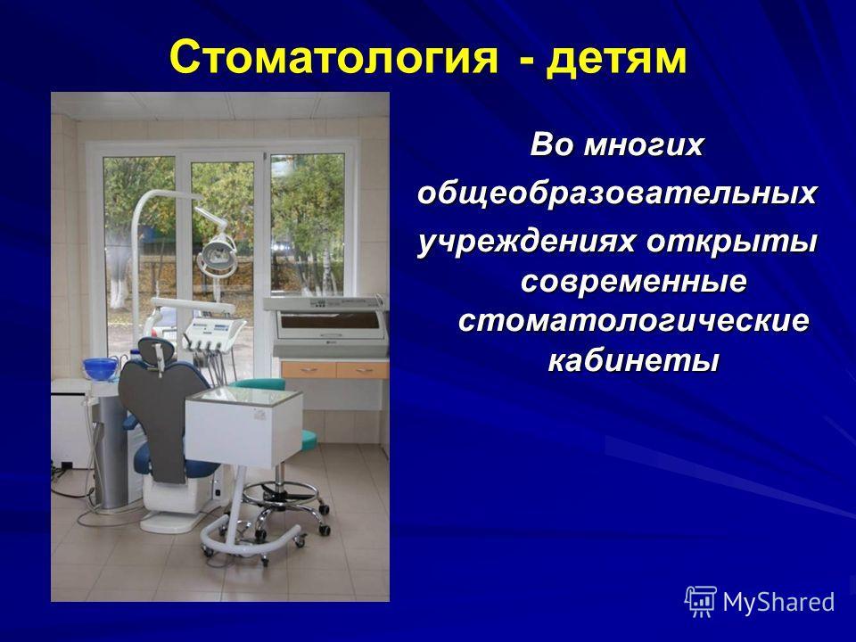 Стоматология - детям Во многих общеобразовательных учреждениях открыты современные стоматологические кабинеты