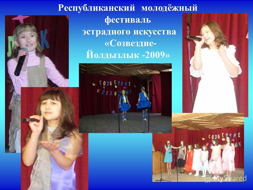 Республиканский молодёжный фестиваль эстрадного искусства «Созвездие- Йолдызлык -2009»