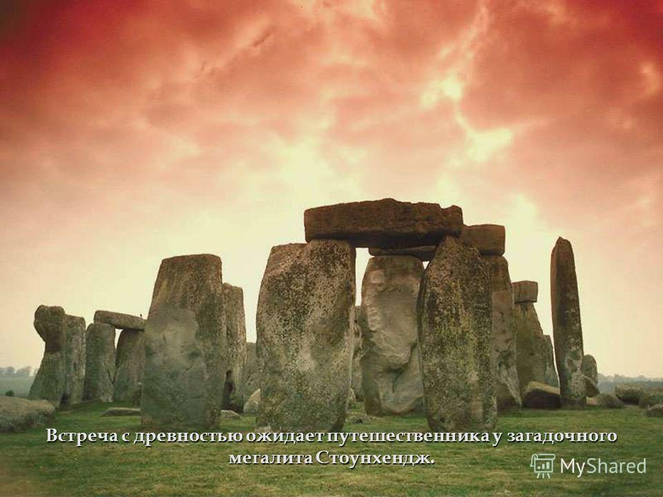 Встреча с древностью ожидает путешественника у загадочного мегалита Стоунхендж.