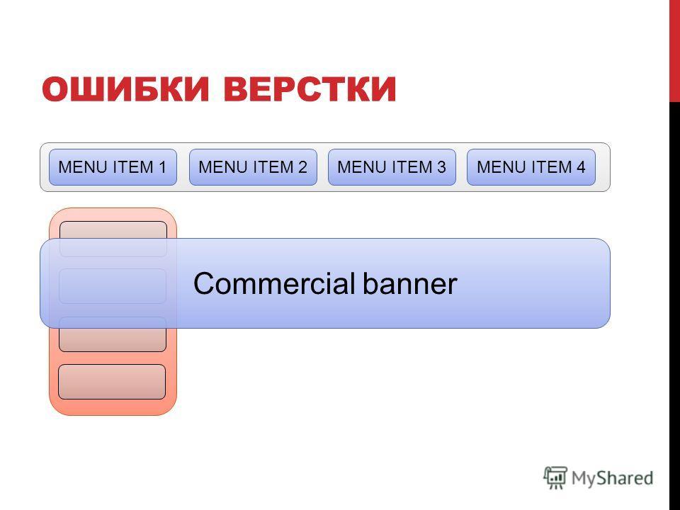 Commercial banner ОШИБКИ ВЕРСТКИ MENU ITEM 1MENU ITEM 2 MENU ITEM 3 MENU ITEM 4