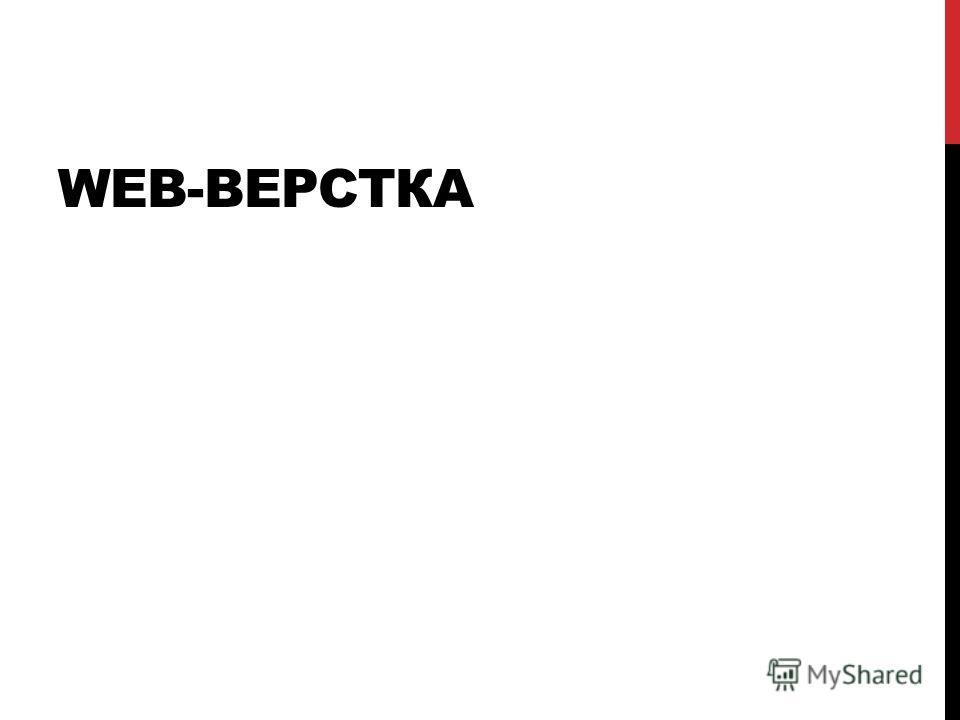 WEB-ВЕРСТКА