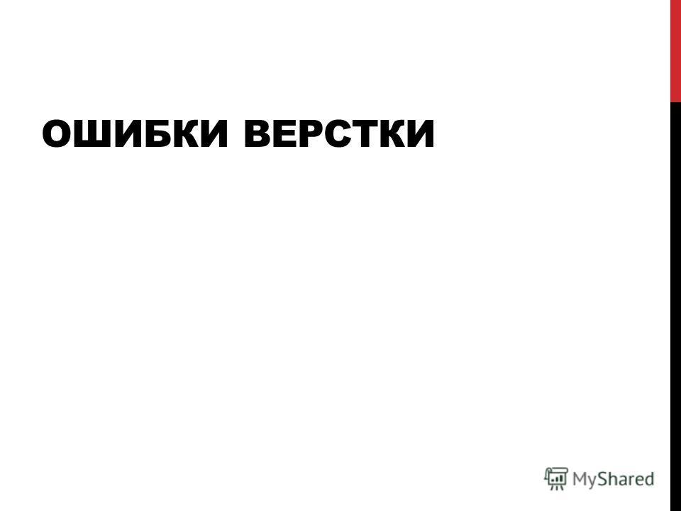 ОШИБКИ ВЕРСТКИ
