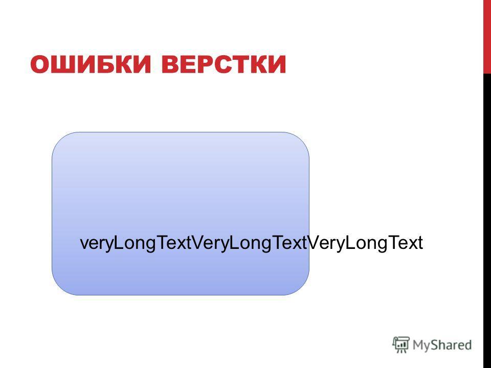 ОШИБКИ ВЕРСТКИ veryLongTextVeryLongTextVeryLongText
