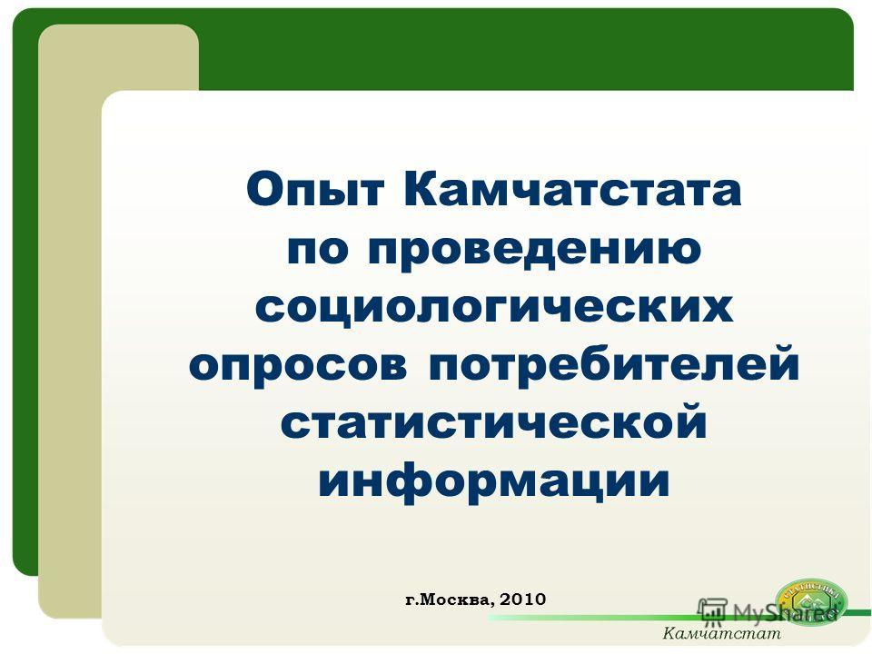 Опыт Камчатстата по проведению социологических опросов потребителей статистической информации г.Москва, 2010