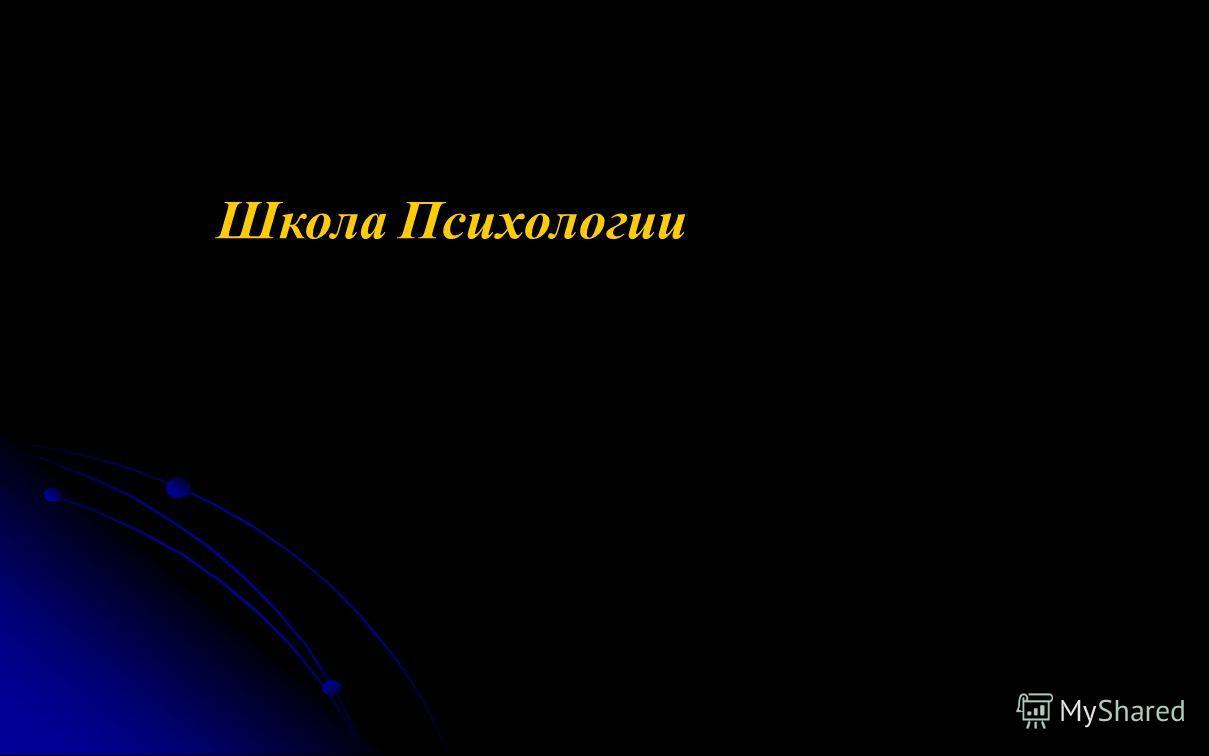 На основании договора о совместной деятельности и взаимном представительстве интересов между Московской Академией Астрологии и Латвийским Обществом Selēna Plus слушатели могут получить классическое астрологическое образование по лицензированным прогр
