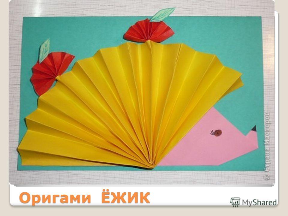 Поделки оригами ежики