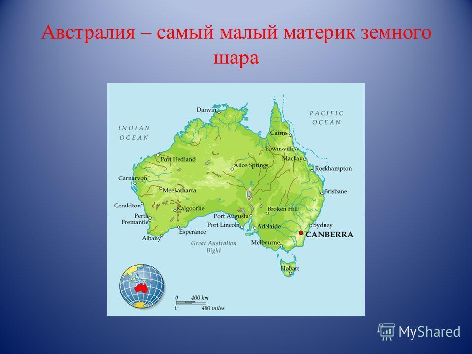 Австралия – самый малый материк земного шара