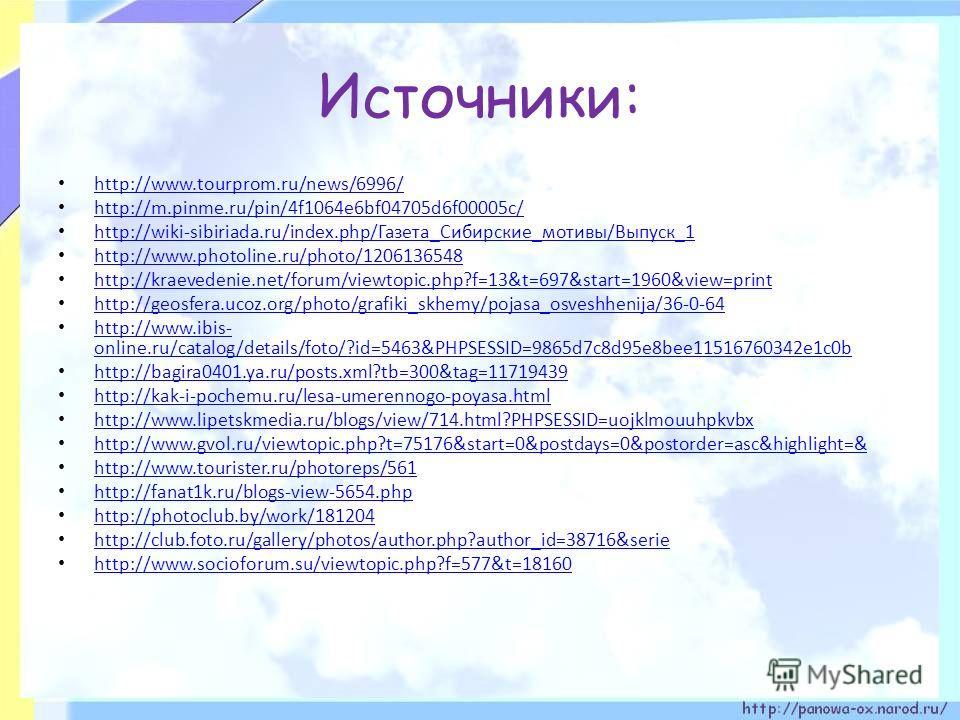 Источники: http://www.tourprom.ru/news/6996/ http://m.pinme.ru/pin/4f1064e6bf04705d6f00005c/ http://wiki-sibiriada.ru/index.php/Газета_Сибирские_мотивы/Выпуск_1 http://www.photoline.ru/photo/1206136548 http://kraevedenie.net/forum/viewtopic.php?f=13&