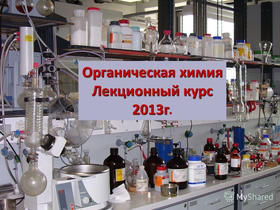 Органическая химия Лекционный курс 2013г 2013г.